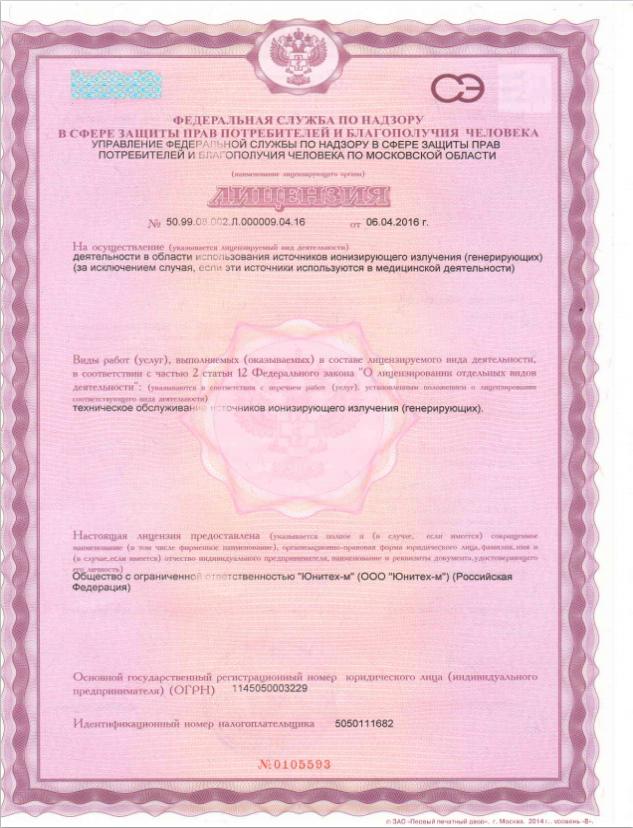 Лицензия ИИИ