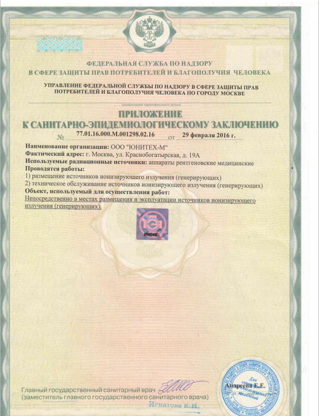 Санитарно-эпидемиологическое заключение ИИИ ООО Юнитех-м