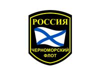 Управление Черноморского Флота