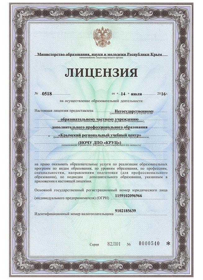 Образовательная лицензия Крымского Регионального Учебного Центра