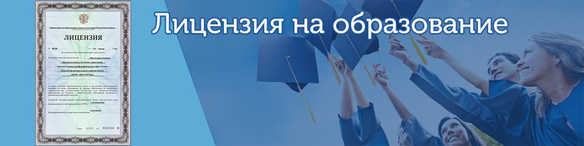 образовательная лицензия - лицензия на образовательную деятельность в Крыму Симферополе Севастополе