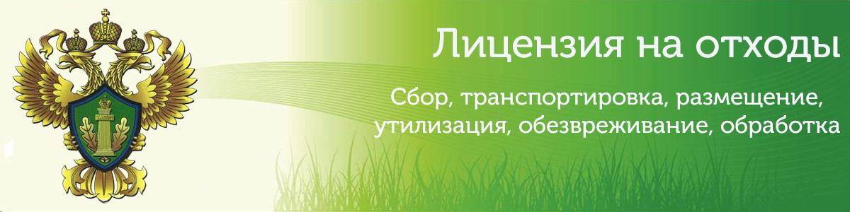 лицензия на отходы получить в Крыму Симферополе Севастополе