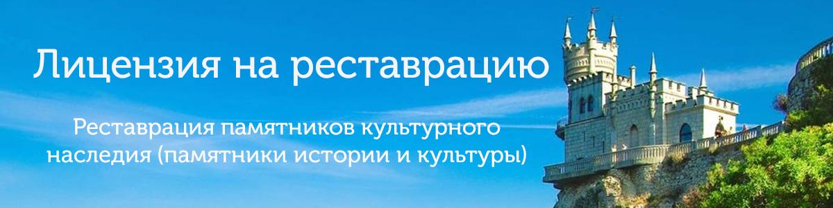 лицензия на реставрация получить в Крыму Симферополе Севастополе
