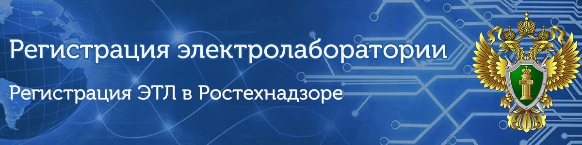 регистрация электролаборатории в Ростехнадзоре Крым Симферополь Севастополь
